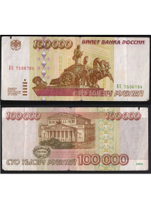RUSSIA 100.000 Rubli Moscow 1995 MB