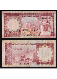 SAUDI ARABIA 1 Riyal 1977 MB
